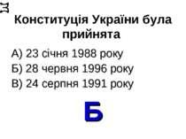 Конституція України була прийнята А) 23 січня 1988 року Б) 28 червня 1996 рок...