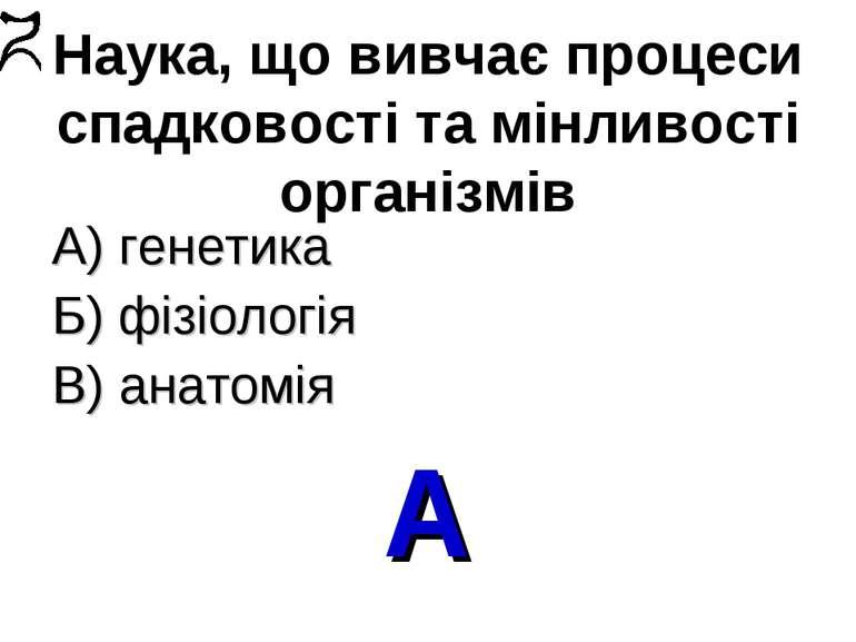 Наука, що вивчає процеси спадковості та мінливості організмів А) генетика Б) ...