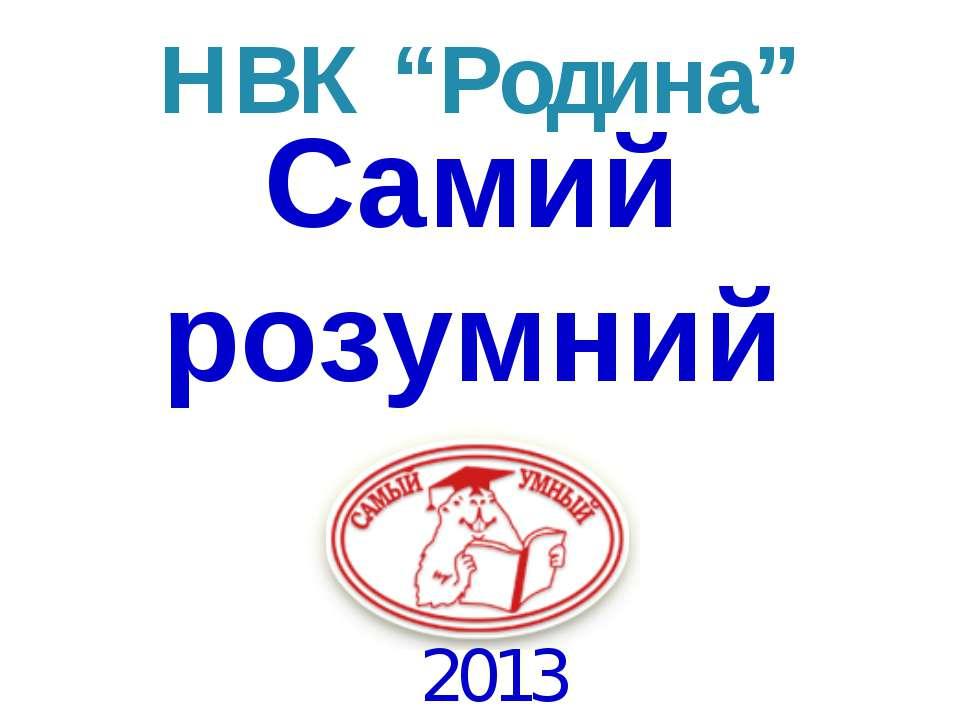 """Самий розумний НВК """"Родина"""" 2013"""