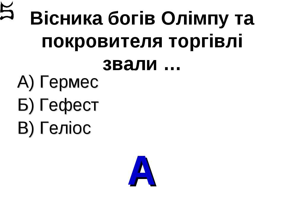 Вісника богів Олімпу та покровителя торгівлі звали … А) Гермес Б) Гефест В) Г...