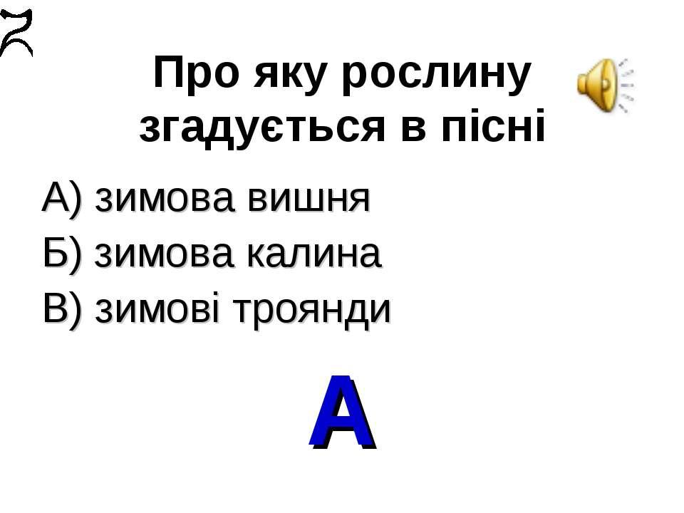 Про яку рослину згадується в пісні А) зимова вишня Б) зимова калина В) зимові...