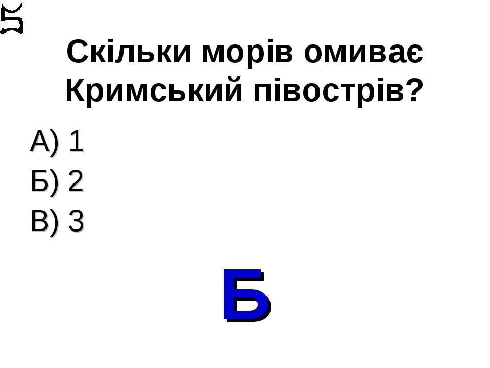 Скільки морів омиває Кримський півострів? А) 1 Б) 2 В) 3 Б