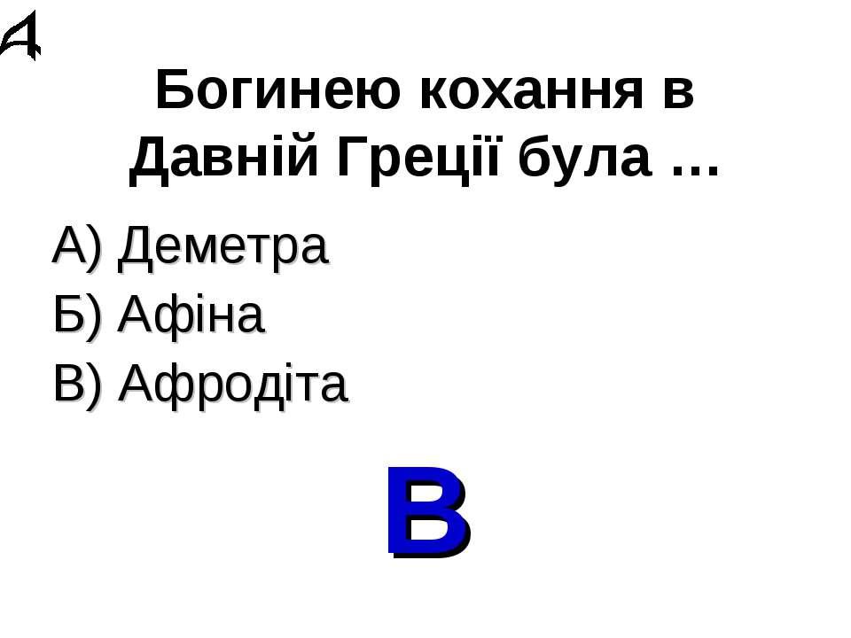 Богинею кохання в Давній Греції була … А) Деметра Б) Афіна В) Афродіта В