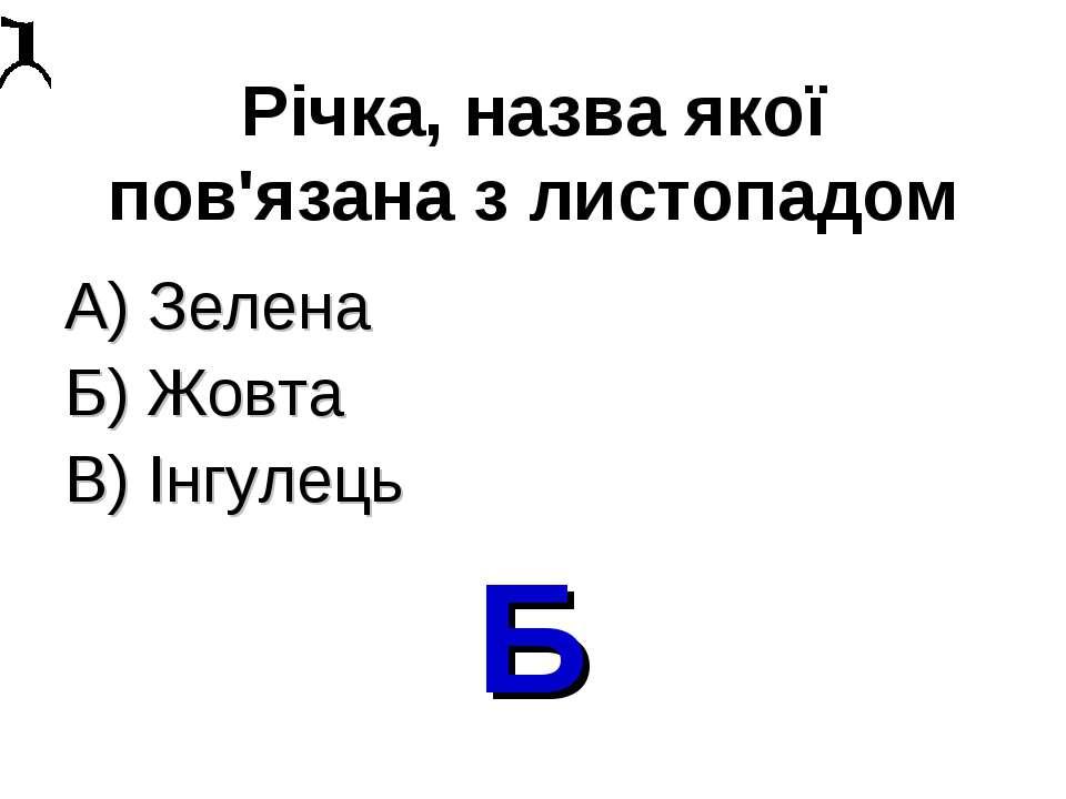 Річка, назва якої пов'язана з листопадом А) Зелена Б) Жовта В) Інгулець Б