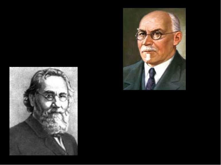 Ілля Мечников, (Росія, 1845-1916), засновник еволюційної ембріології, Іван Шм...
