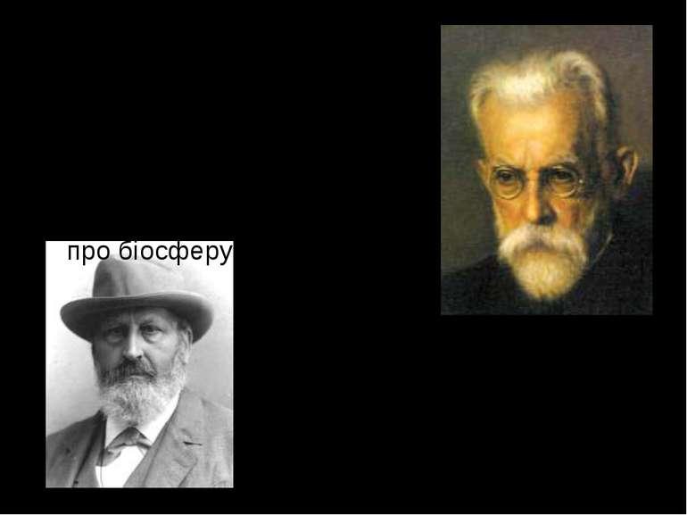 Екологія Едуард Зюсс ( Австрія, 1831-1914), геолог, автор вчення про біосферу...