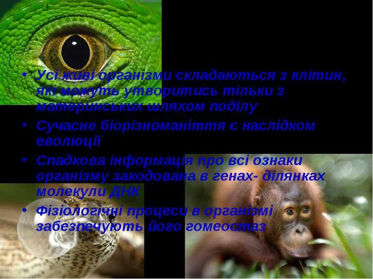 Фундаментальні основи біології Усі живі організми складаються з клітин, які м...