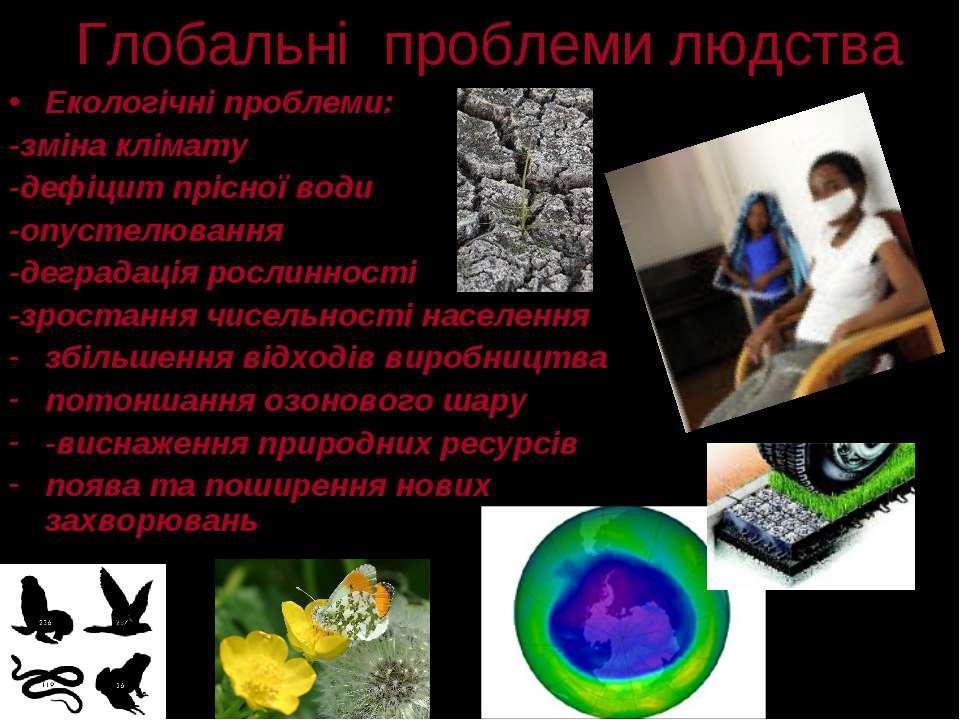 Глобальні проблеми людства Екологічні проблеми: -зміна клімату -дефіцит прісн...