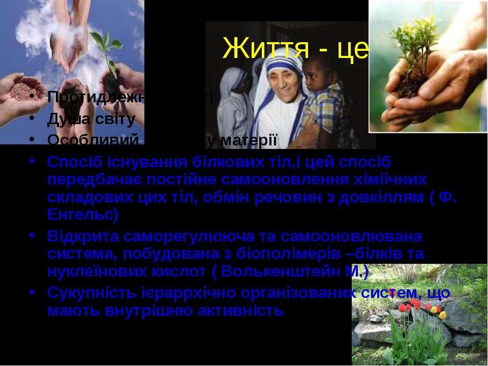 Життя - це Протидлежне смерті Душа світу Особливий вид руху матерії Спосіб іс...