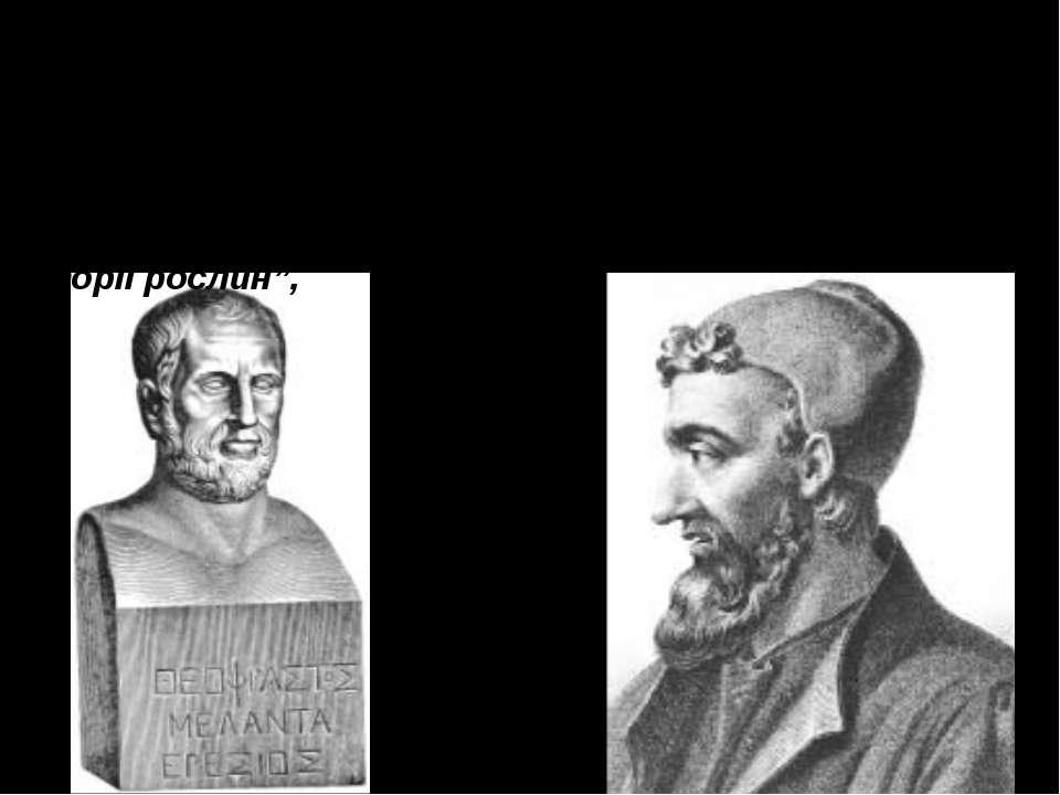 Клавдій Гален (130-200) Основовположник анатомії, Засновник ботаніки, , автор...