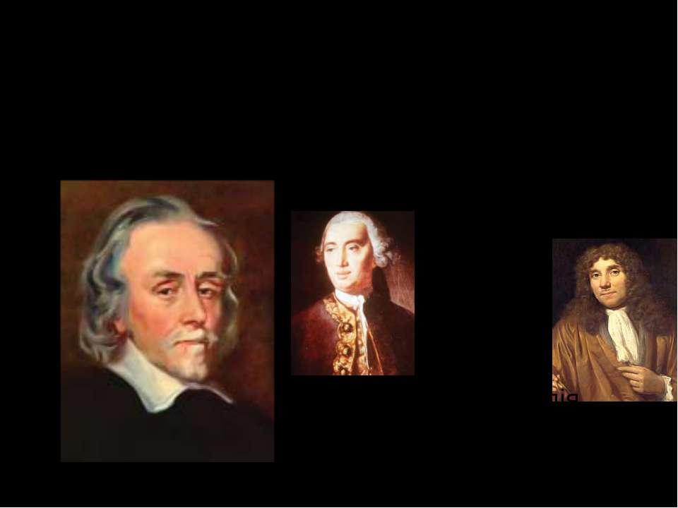 Вільям Гарвей, ( 1578-1657) Анатом, фізіолог, ембріолог Роберт Гук ( Англія, ...