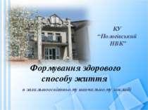 """Формування здорового способу життя КУ """"Пологівський НВК"""" в загальноосвітньому..."""