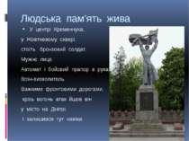 Людська пам'ять жива У центрі Кременчука, у Жовтневому сквері, стоїть бронзов...