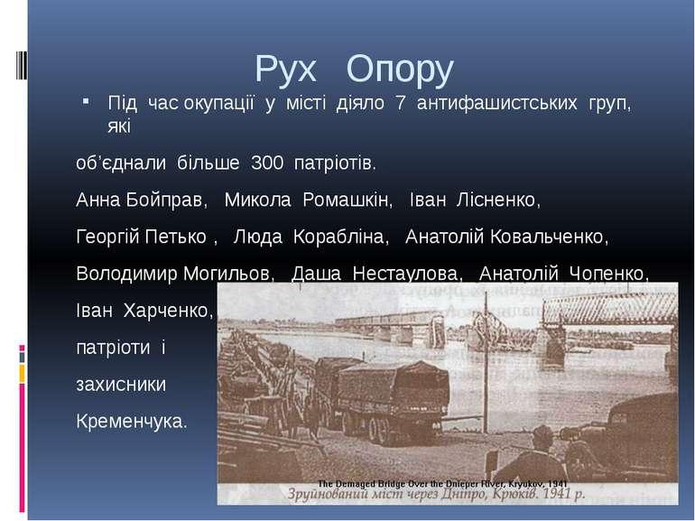 Рух Опору Під час окупації у місті діяло 7 антифашистських груп, які об'єднал...