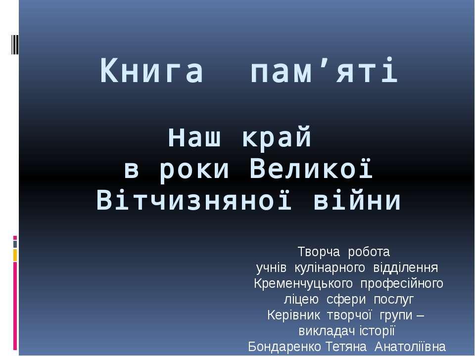 Книга пам'яті Наш край в роки Великої Вітчизняної війни Творча робота учнів к...