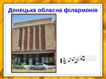Донецька обласна філармонія