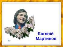 Євгеній Мартинов