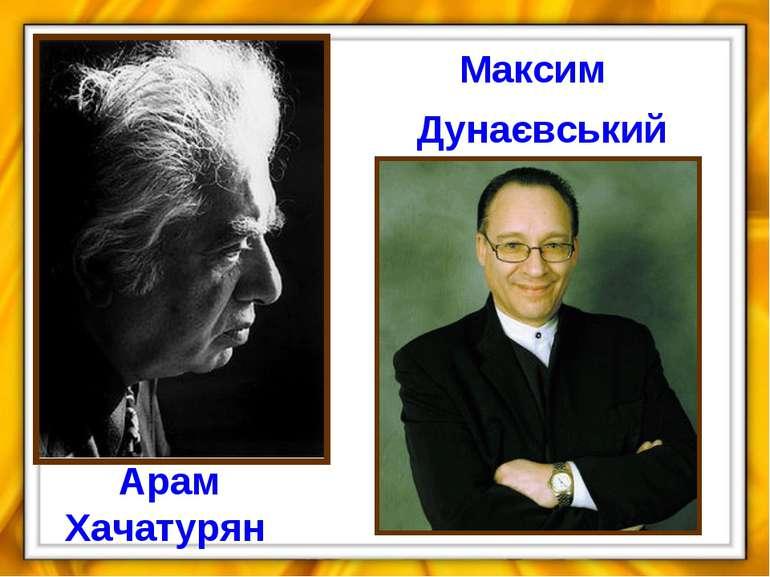 Максим Дунаєвський Арам Хачатурян