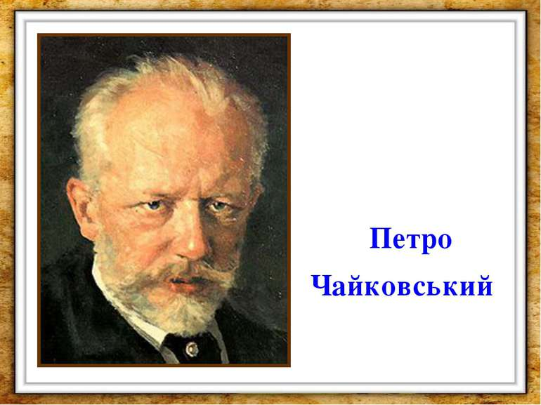 Петро Чайковський