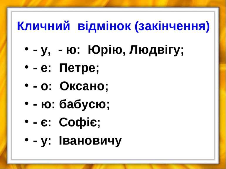 Кличний відмінок (закінчення) - у, - ю: Юрію, Людвігу; - е: Петре; - о: Оксан...