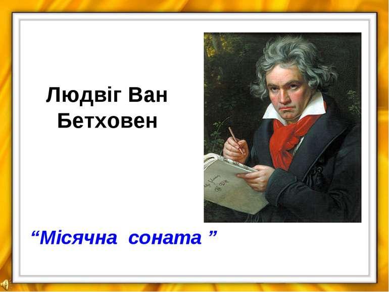 """Людвіг Ван Бетховен """"Місячна соната """""""