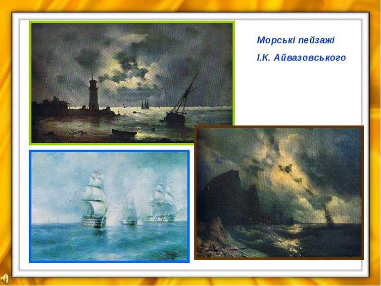 Морські пейзажі І.К. Айвазовського