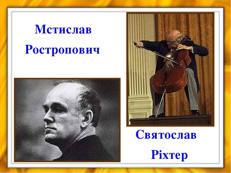 Мстислав Ростропович Святослав Ріхтер