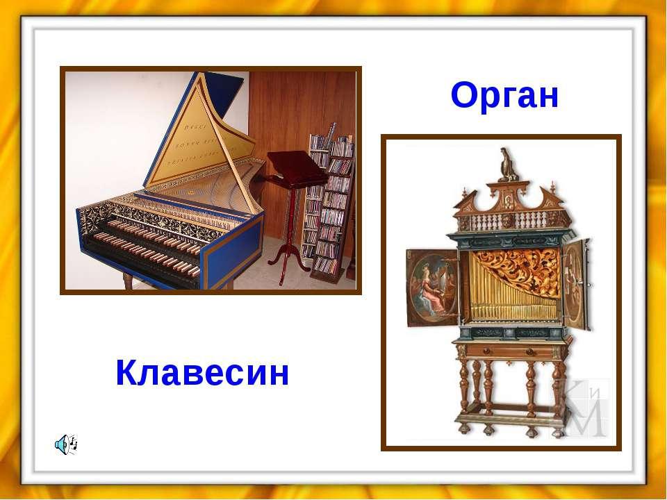 Орган Клавесин