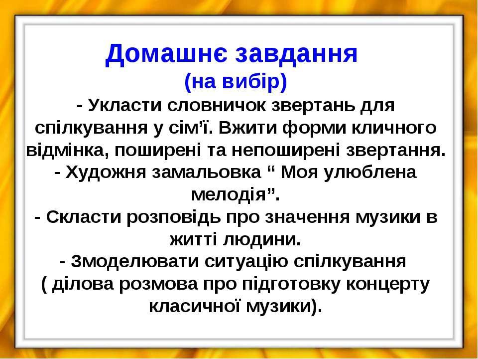 Домашнє завдання (на вибір) - Укласти словничок звертань для спілкування у сі...