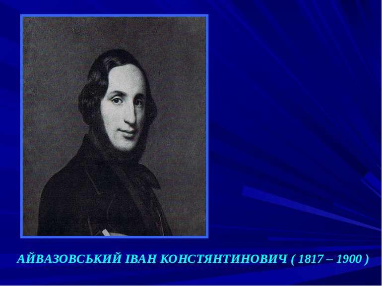 АЙВАЗОВСЬКИЙ ІВАН КОНСТЯНТИНОВИЧ ( 1817 – 1900 )