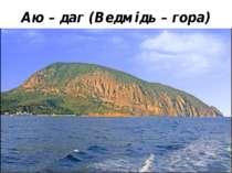 Аю – даг (Ведмідь – гора)