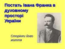 Постать Івана Франка в духовному просторі України Сторінки його життя