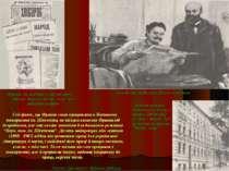 Сей факт, що Франко став працювати в Науковому товаристві ім. Шевченка, не ті...