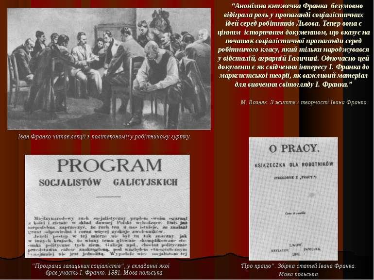 """""""Анонімна книжечка Франка безумовно відіграла роль у пропаганді соціалістични..."""