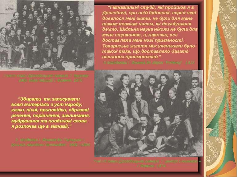 """""""Гімназіальні студії, які пройшов я в Дрогобичі, при всій бідності, серед яко..."""