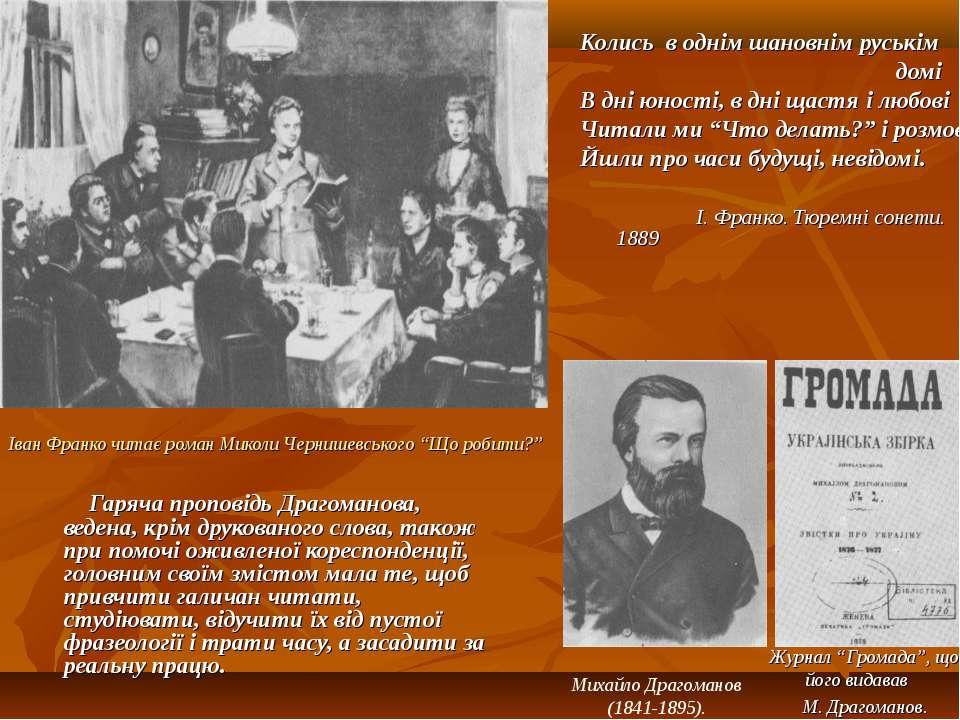 """Іван Франко читає роман Миколи Чернишевського """"Що робити?"""" Гаряча проповідь Д..."""