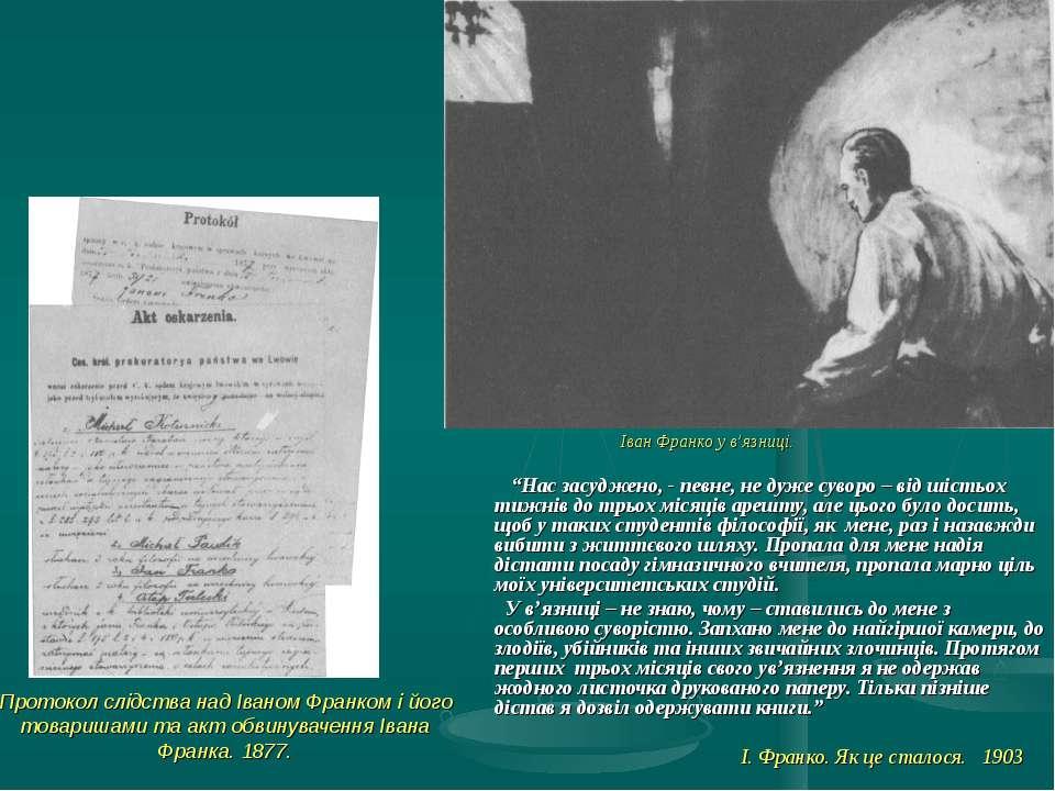 Протокол слідства над Іваном Франком і його товаришами та акт обвинувачення І...