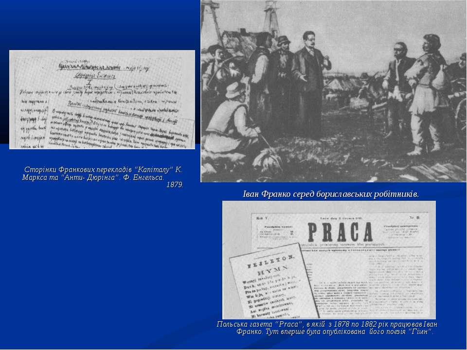 """Іван Франко серед бориславських робітників. Польська газета """"Praca"""", в якій з..."""