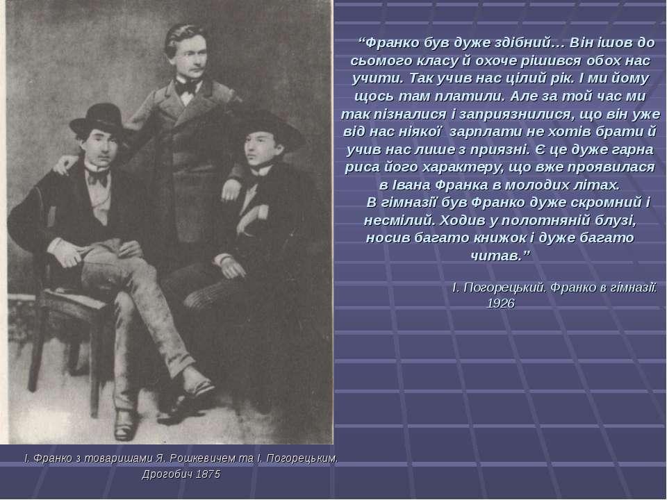 """""""Франко був дуже здібний… Він ішов до сьомого класу й охоче рішився обох нас ..."""