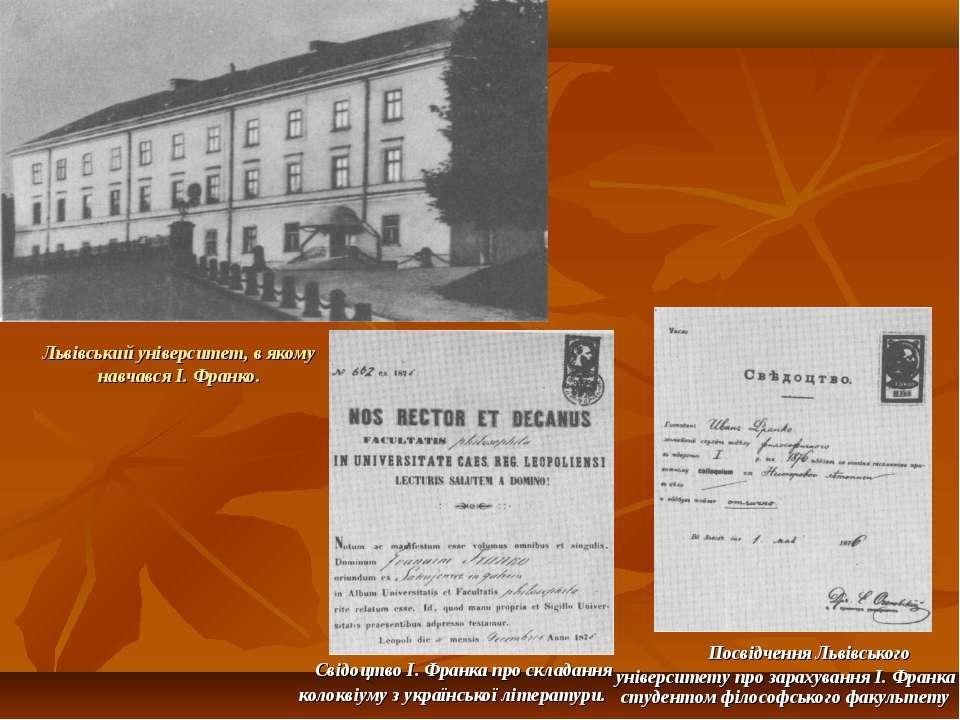 Львівський університет, в якому навчався І. Франко. Свідоцтво І. Франка про с...
