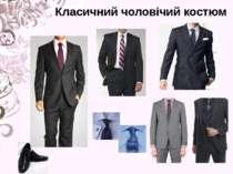 Класичний чоловічий костюм