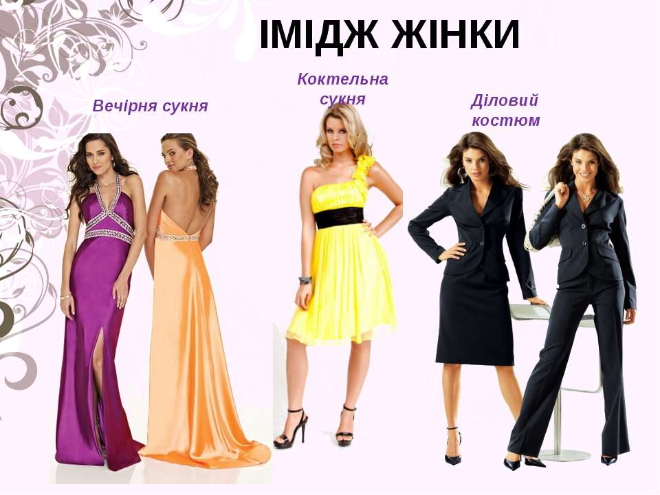 ІМІДЖ ЖІНКИ Діловий костюм Коктельна сукня Вечірня сукня