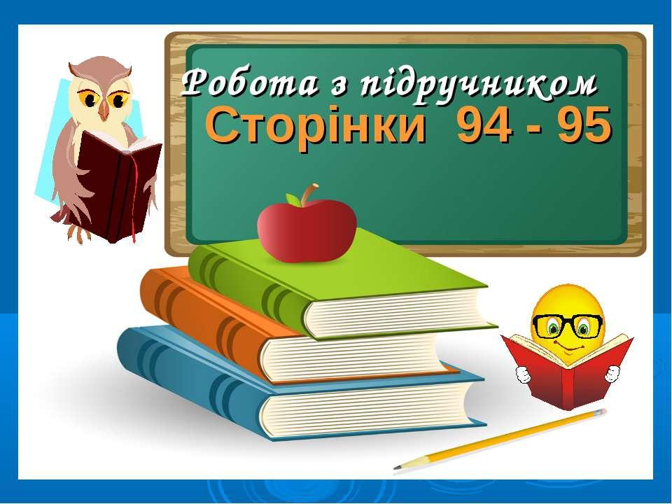 Робота з підручником Сторінки 94 - 95