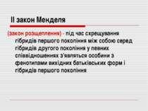 II закон Менделя (закон розщеплення) - під час схрещування гібридів першого п...