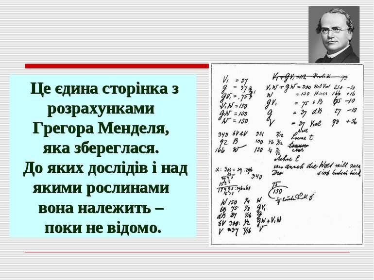 Це єдина сторінка з розрахунками Грегора Менделя, яка збереглася. До яких дос...