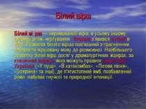 Білий вірш Бíлий ві рш — неримований вірш; в усьому іншому (розмір, ритм, чер...