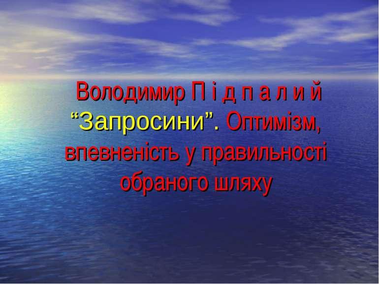 """Володимир П і д п а л и й """"Запросини"""". Оптимізм, впевненість у правильності о..."""