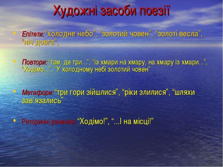 """Художні засоби поезії Епітети: """"холодне небо"""", """"золотий човен"""", """"золоті весла..."""