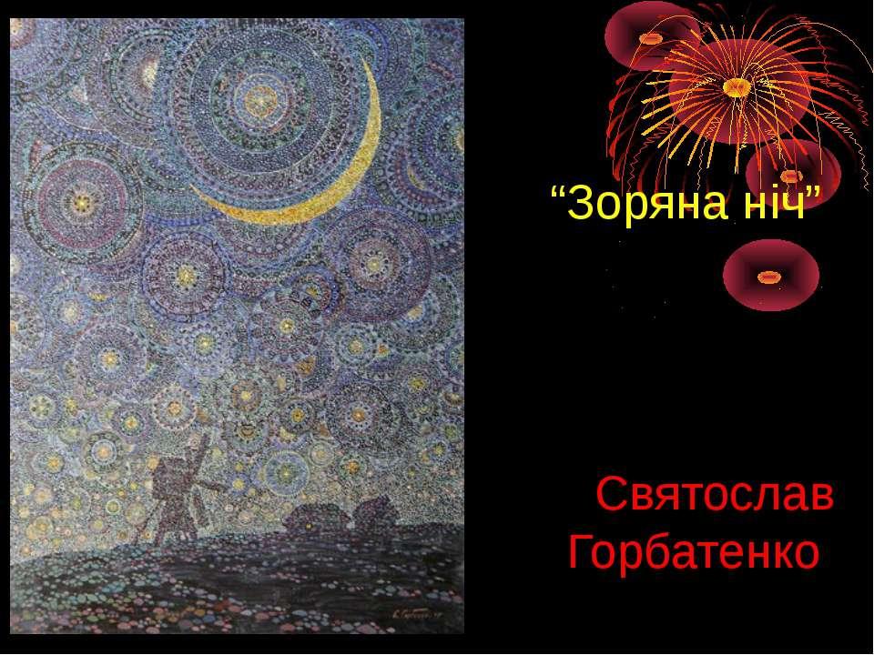 """""""Зоряна ніч"""" Святослав Горбатенко"""