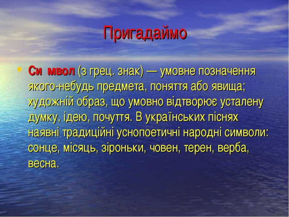 Пригадаймо Си мвол (з грец. знак) — умовне позначення якого-небудь предмета, ...
